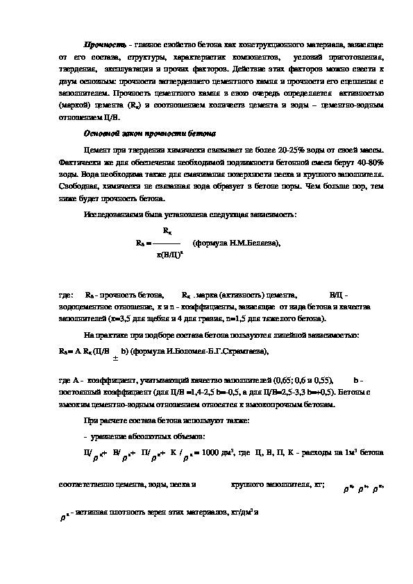 Бетон конспект бетон м300 реутов