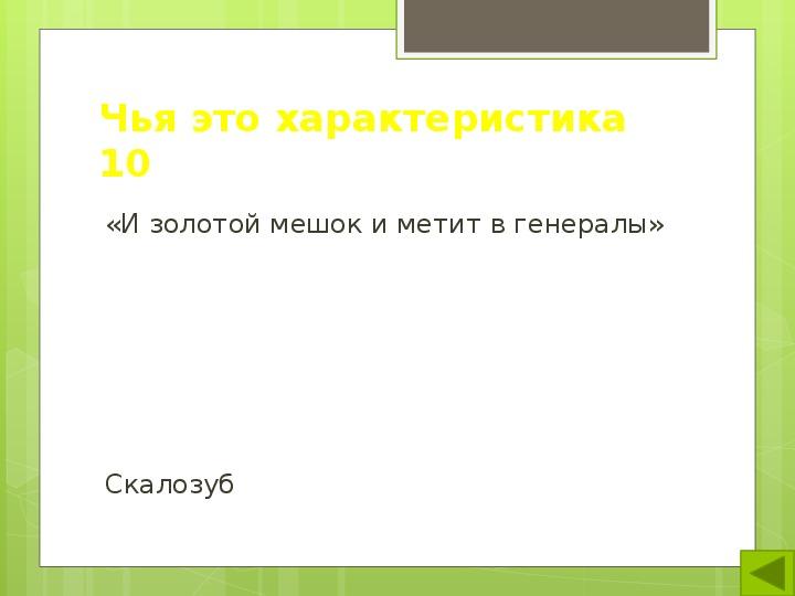 Викторина по комедии А.С.Грибоедова «Горе от ума»