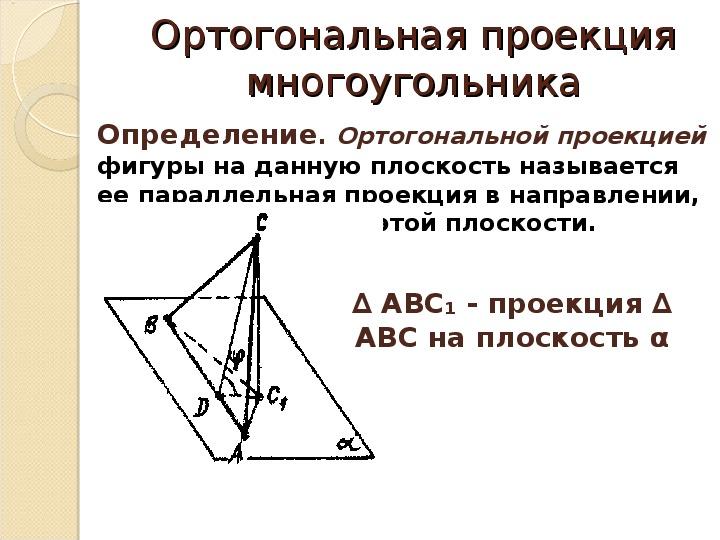 Площадь ортогональной проекции многоугольника решение задач квартили пример решения задач