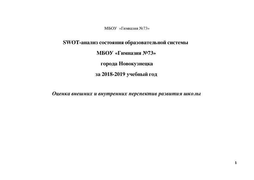 SWOT-анализ состояния образовательной системы МБОУ «Гимназия №73» города Новокузнецка за 2018-2019 учебный год