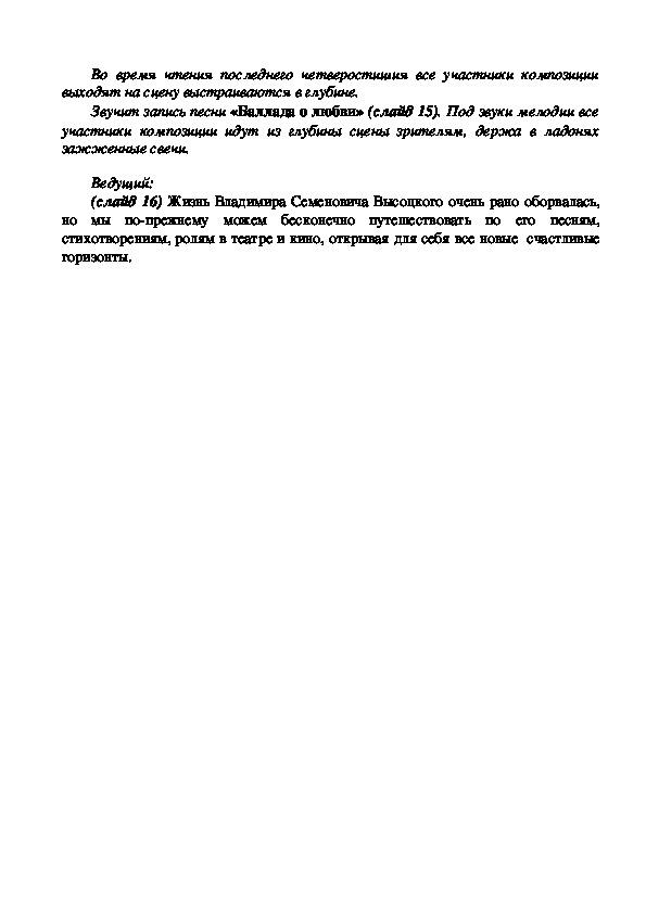 """Сценарий внеурочного занятия  """"В. Высоцкий. Счастье - это путешествие..."""" (9-11 классы, литература)"""