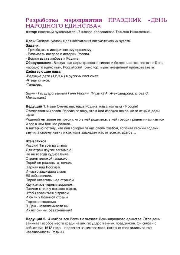 """Разработка мероприятия """"День народного единства"""""""