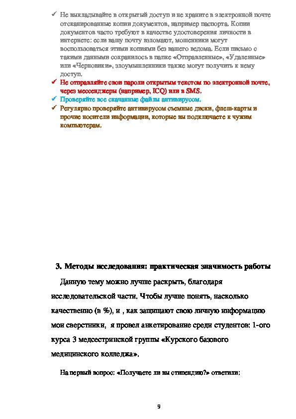 Защита личной информации (предмет: информатика)