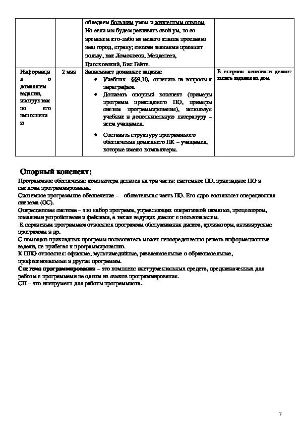 ПЛАН-КОНСПЕКТ УРОКА  Программное обеспечение компьютера.  7 класс.
