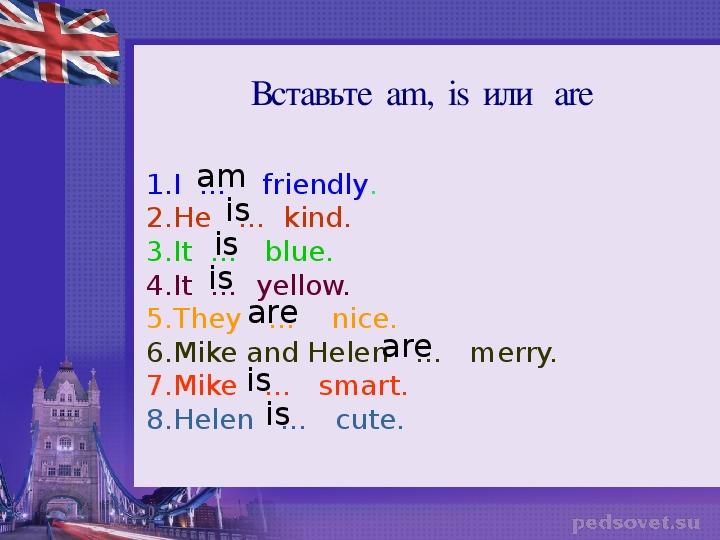 Презентация на тему Am, is или are