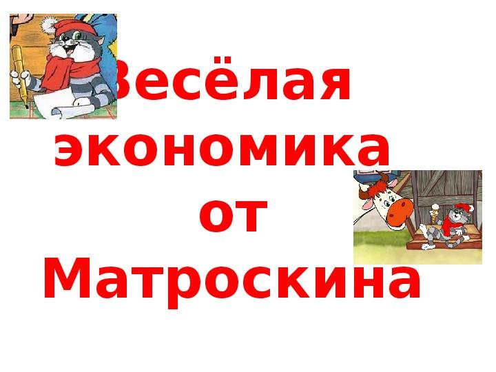 Весёлая экономика с Матроскиным (1 класс, внеклассное занятие по экономике)