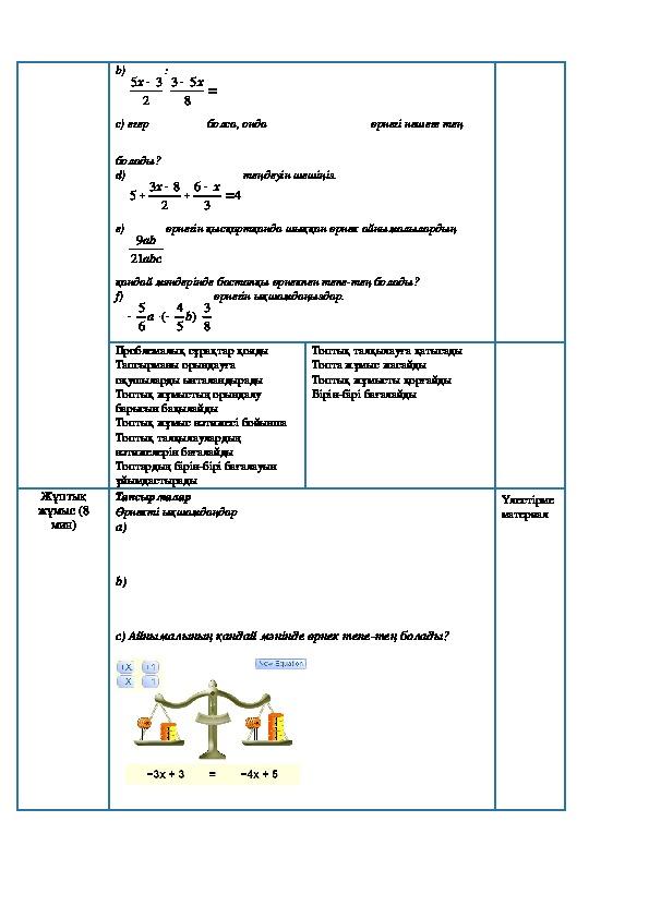 Модулі бар квадрат теңдеулер жүйесі