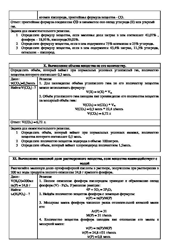 объем который при н у займут микрозайм наличными по паспорту в москве адреса