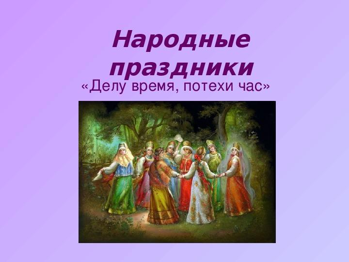 Разработка конспекта урока по ИЗО на тему «Народные праздники»