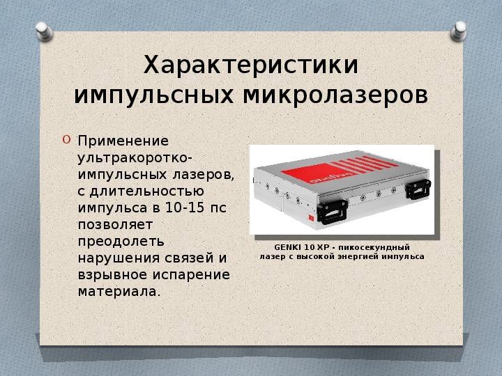 """Презентация по физике на тему """"Импульсные микролазеры"""" (11 класс, физика)"""