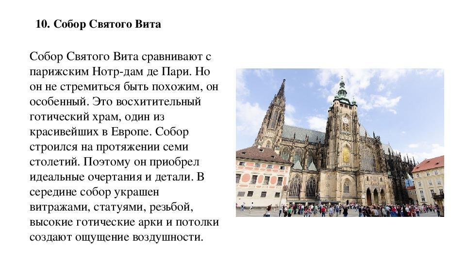 """Презентация по окружающему миру (географии) на тему """"Чехия"""""""