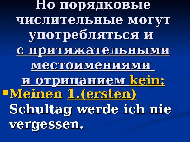 """Презентация по немецкому языку на тему """"Употребление порядковых числительных"""" (для изучающих немецкий язык)"""