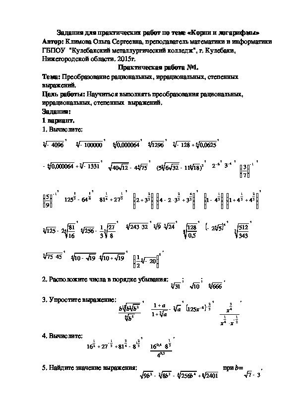 Задания для практических работ по теме «Корни и логарифмы»