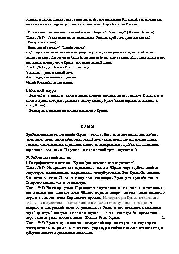 """Разработка урока по окружающему миру """"Моя малая Родина - Крым"""" 2 класс"""