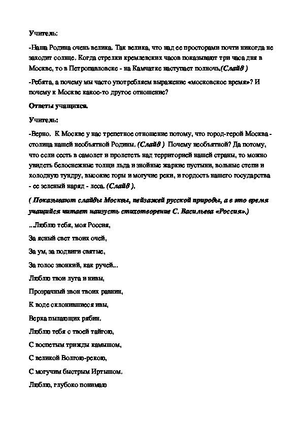 Конспект внеклассного занятия «Символы Российской Федерации» + презентация