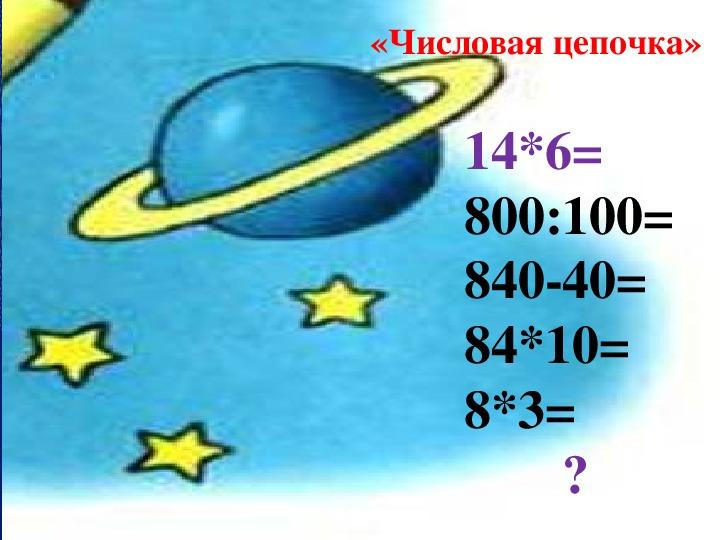 """Конспект урока математики """"Сложение и вычитание трехзначных чисел"""" в 3 классе."""