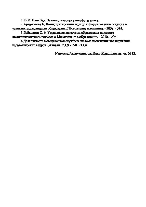 """Статья """"Коллаборативная  среда в обучении как благоприятное условие для повышения качества знаний""""."""