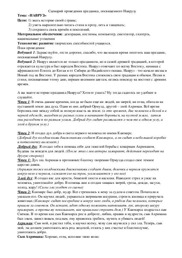 """Внеклассное мероприятие посвященное к национальному  празднику  """"Навруз"""""""