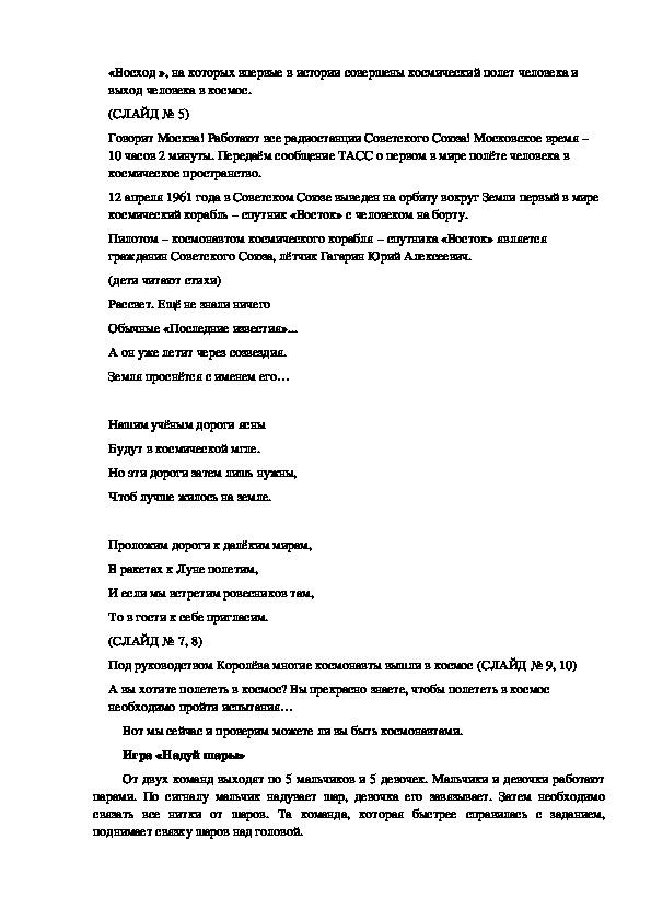 Внеклассное занятие. Тема: «День Космонавтики – 12 апреля 1961 года» 1-4 класс