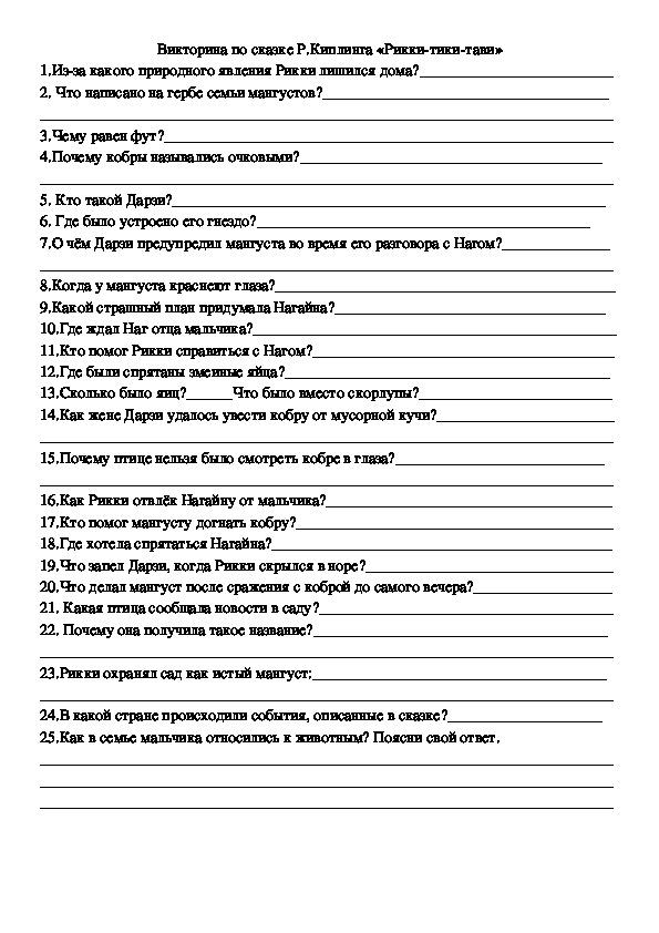 """Викторина по сказке Р.Киплинга """"Рикки-Тикки-Тави"""""""