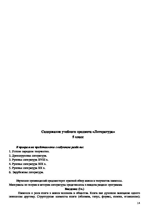 Рабочая программа по литературе и русскому языку