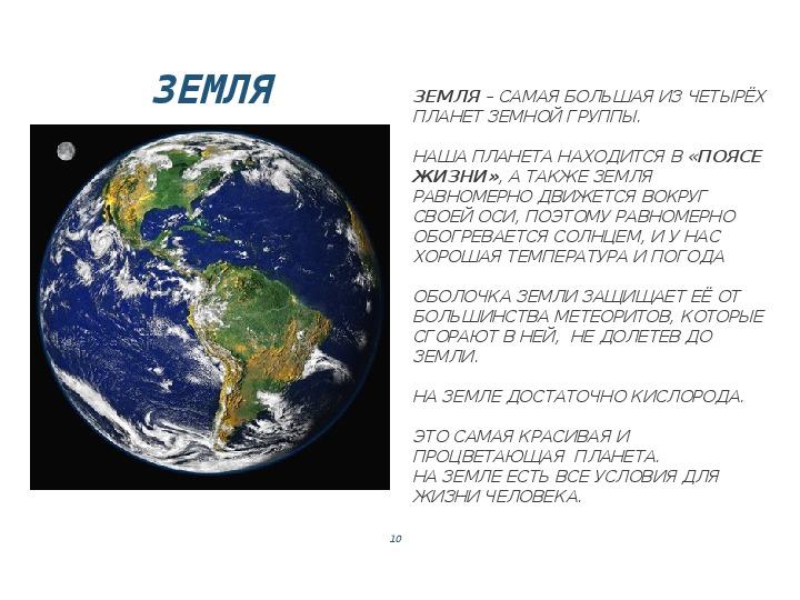 """Презентация исследовательского проекта на тему """"В поисках жизни на других планетах"""" (2 класс)"""