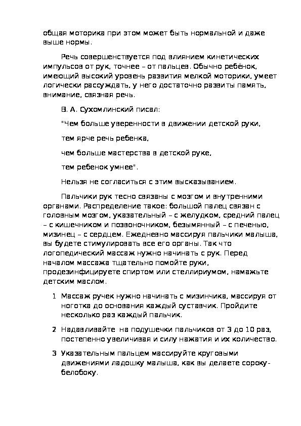 """Родительское собрание """"Развитие речи детей 3-4лет"""""""