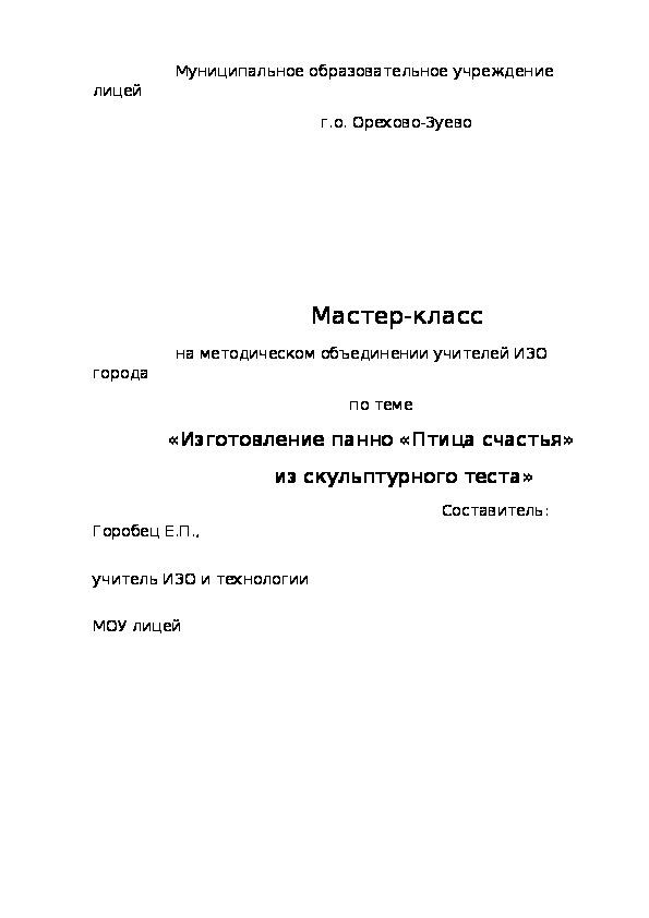 """Конспект мастер-класса """"Живописный натюрморт"""""""