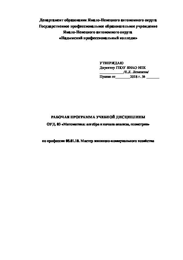 Рабочая программа по математике НПО мастер ЖКХ 285 часов