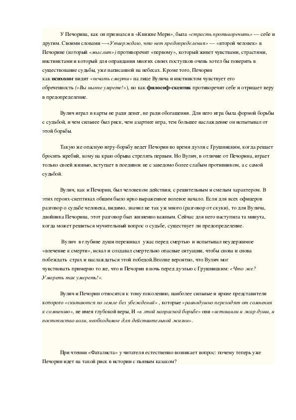 """Урок-размышление(конспект и презентация ):""""Загадки повести «Фаталист» из романа М.Ю.Лермонтова «Герой нашего времени»"""