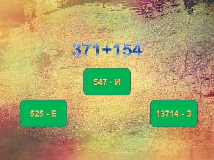 """Тест к уроку математики """"Устные приёмы умножения двузначного числа на двузначное."""""""