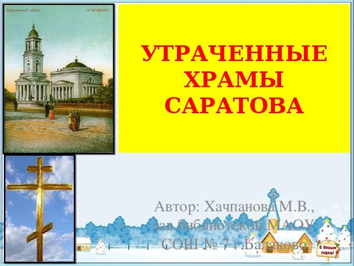 Утраченное культурное наследие: храмы Саратова