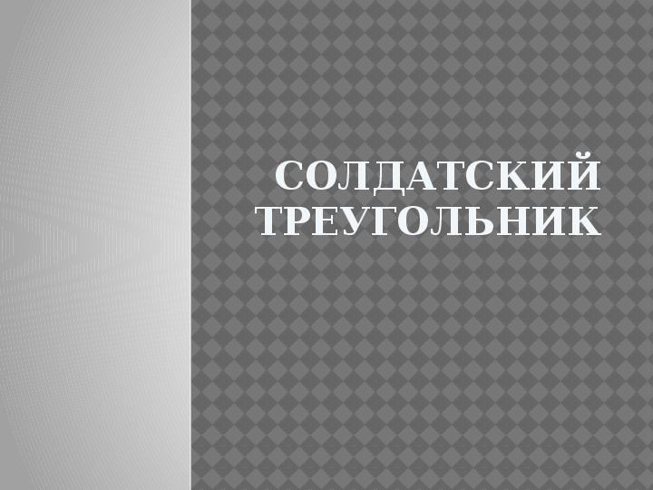 """Презентация """"Солдатский треугольник."""""""