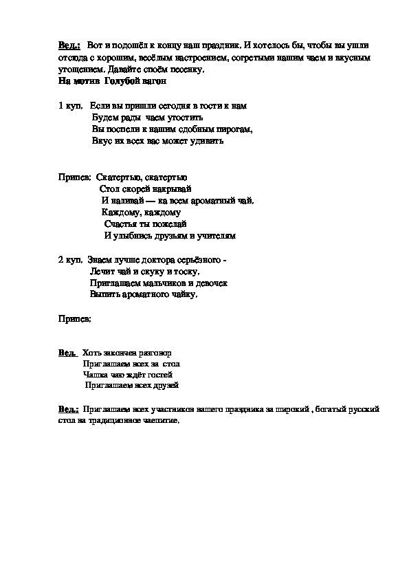 """Конспект праздника """" Чайная церемония"""""""