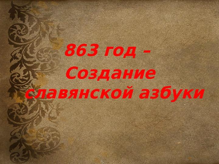 Сценарий праздника славянской письменности и культуры «Подвиг Кирилла и Мефодия»