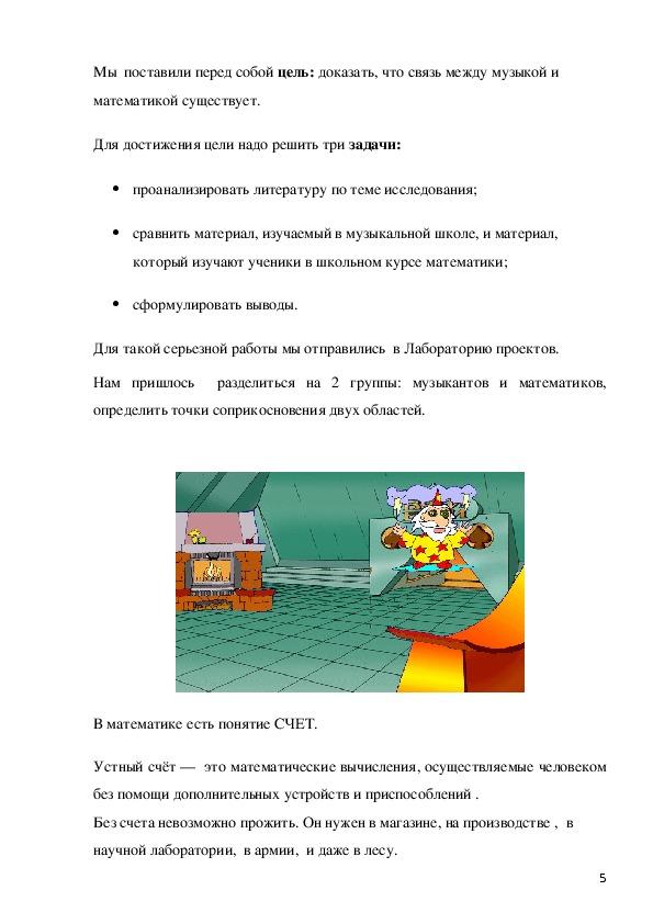 """Проект по музыке """"Музыка и математика"""" (5 класс, музыка)"""