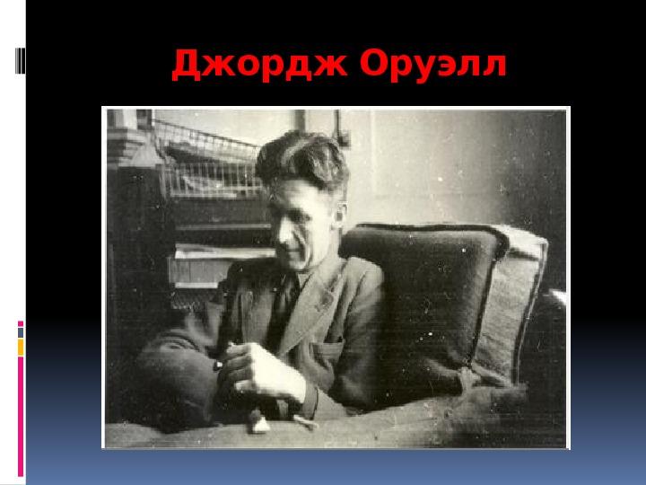 """Урок-суд над Холокостом в 11 классе """"Холокост - память и предупреждение"""""""