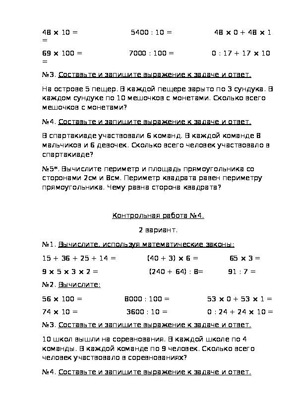 Контрольные работы по математике для 3 класса. «Планета знаний»