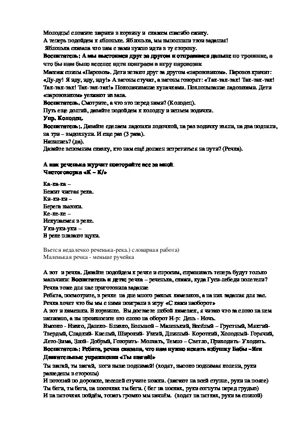 Конспект Организованной Учебной Деятельности по Развитию речи для средней группы