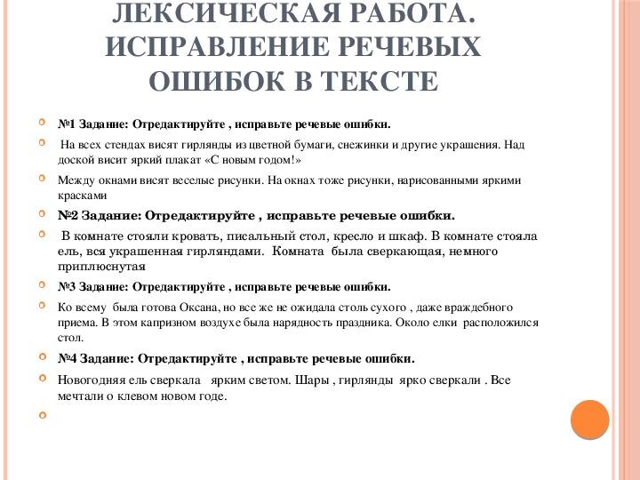 """Презентация по русскому языку на тему """"Сочинение - описание предмета или по личным впечатлениям"""""""