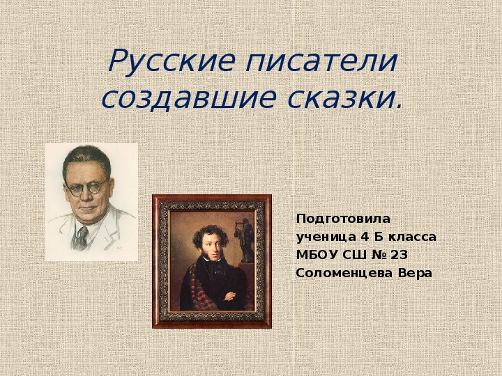 """Презентация к уроку литературного чтения """" Авторские сказки"""""""