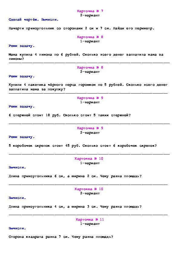 Карточки-задания по математике
