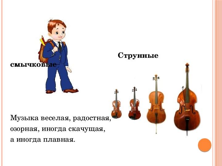 Презентация по музыке. Тема урока: Сергей Прокофьев Симфоническая сказка «Петя и волк» (3 класс).