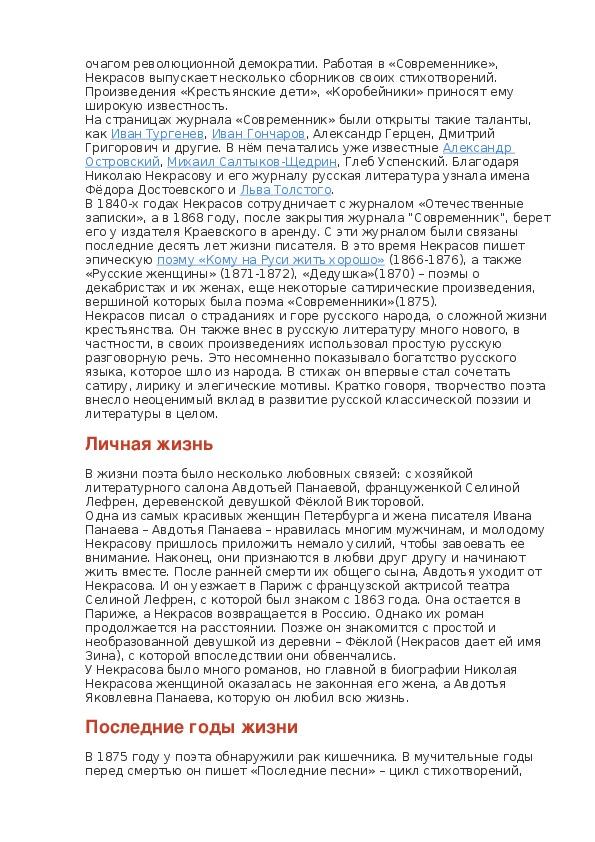 Биография Некрасова