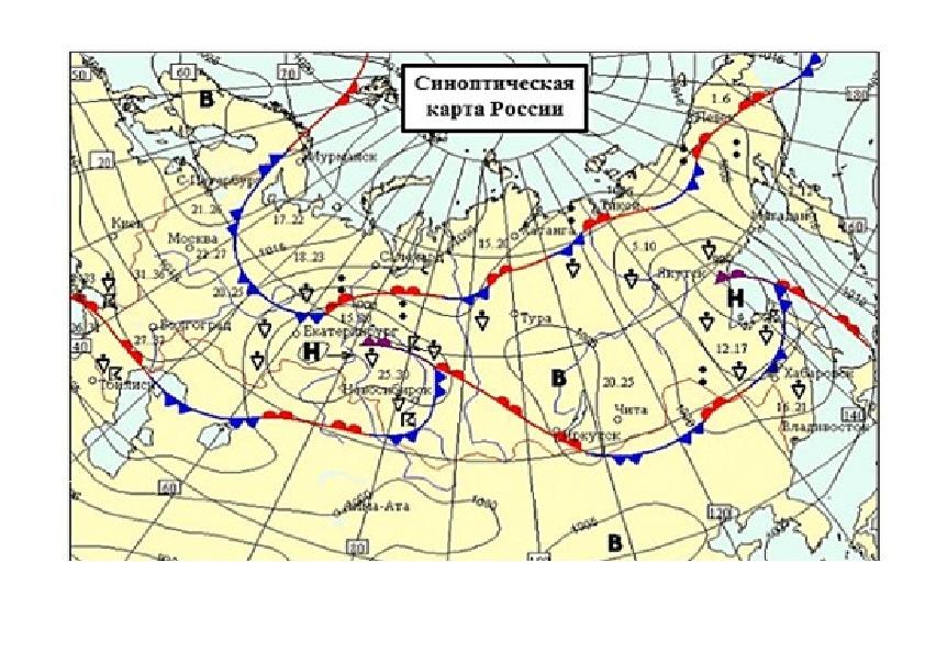 Практическая работа по географии «Определение особенностей погоды для различных пунктов по синоптической карте. Составление прогноза погоды».