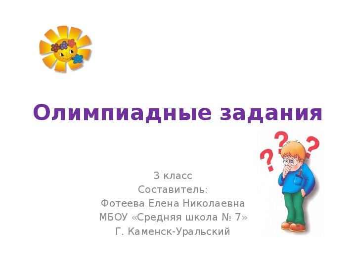 """Презентация по математике на тему """"Задания для устного счёта"""" (3 класс)"""