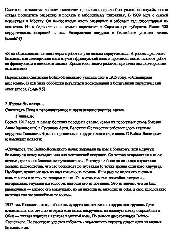 """Урок по Искусство на тему «Целитель души и тела- архиепископ Лука  (Войно- Ясенецкий)"""" (5 класс)"""