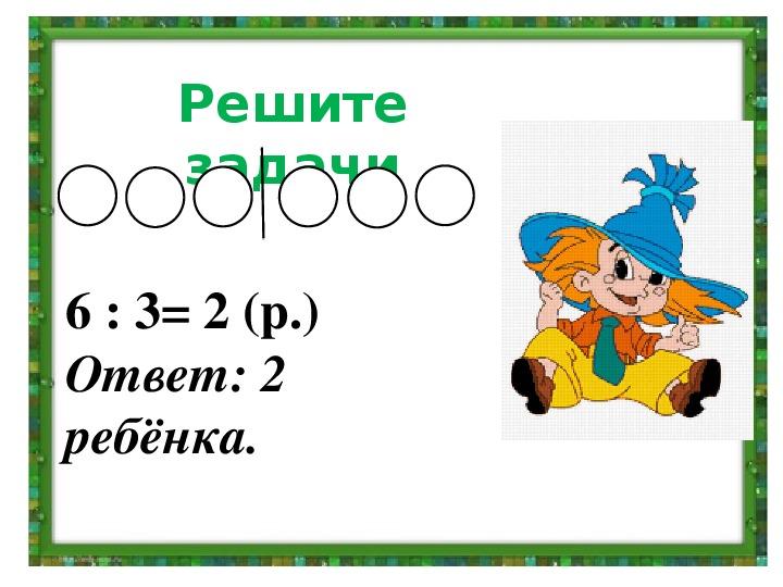 """Конспект урока по математике на тему: """"Умножение числа 2. Умножение на число 2. Закрепление."""" (2 класс, математика)"""