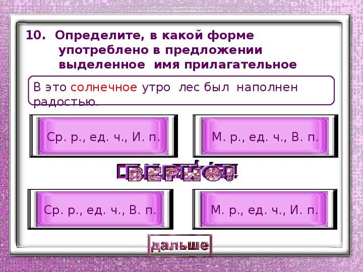 """Готовимся  к  ВПР  по  русскому  языку  в  4  классе.  Интерактивный  тест  по  теме  """"Морфология"""""""