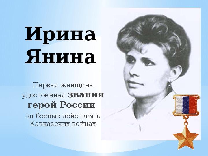 Линейка Памяти ко дню Героя Отечества + презентация